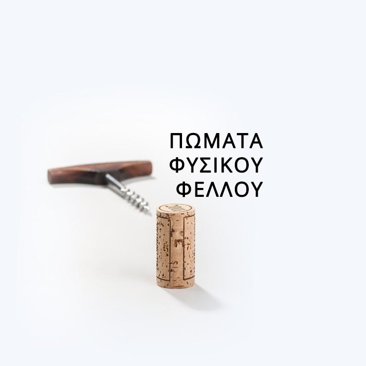 ΠΩΜΑΤΑ ΦΥΣΙΚΟΥ ΦΕΛΛΟΥ