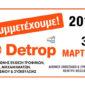 detrop-thetispack